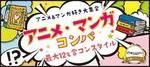 【三宮・元町のプチ街コン】街コンジャパン主催 2017年12月13日