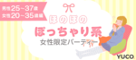 【町田の婚活パーティー・お見合いパーティー】Diverse(ユーコ)主催 2017年12月10日