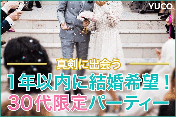 1年以内に結婚希望★30代限定婚活パーティー@立川 1/6