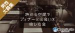 【天神のプチ街コン】街コンジャパン主催 2017年12月17日