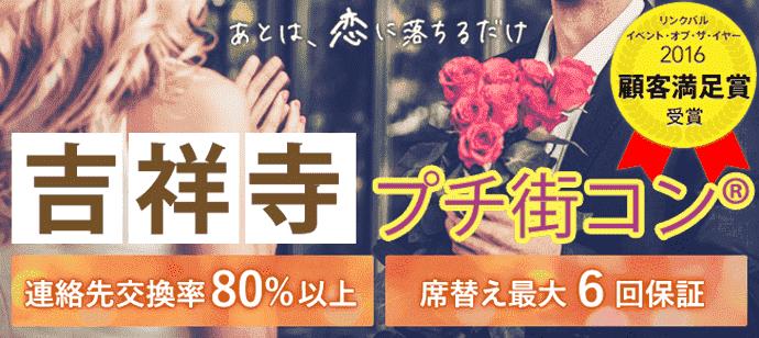【吉祥寺のプチ街コン】街コンダイヤモンド主催 2018年1月27日