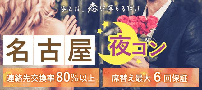 【名駅の恋活パーティー】街コンダイヤモンド主催 2018年1月15日