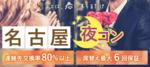 【名駅の恋活パーティー】街コンダイヤモンド主催 2018年1月22日