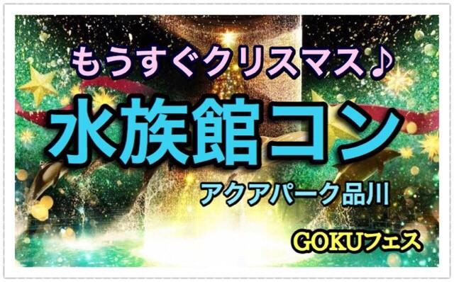 【品川のプチ街コン】GOKUフェスジャパン主催 2017年12月10日