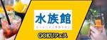 【品川のプチ街コン】GOKUフェスジャパン主催 2017年12月16日