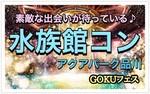 【品川のプチ街コン】GOKUフェスジャパン主催 2017年12月17日