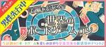 【新宿のプチ街コン】e-venz(イベンツ)主催 2017年11月25日