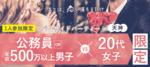 【天神のプチ街コン】街コンダイヤモンド主催 2018年1月20日