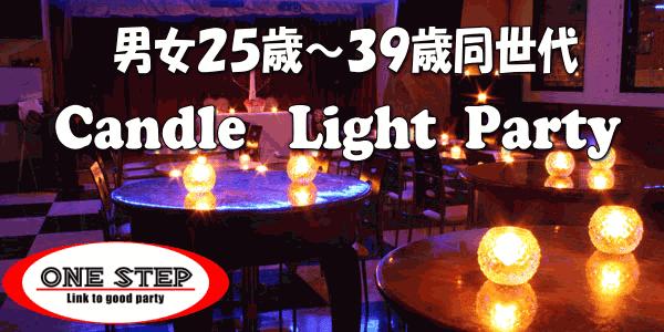 11/25 (土) コース料理で会話に集中できる、ドリンク&フードは全てテーブル提供!男女25歳〜39歳同世代 Candle Light  Party