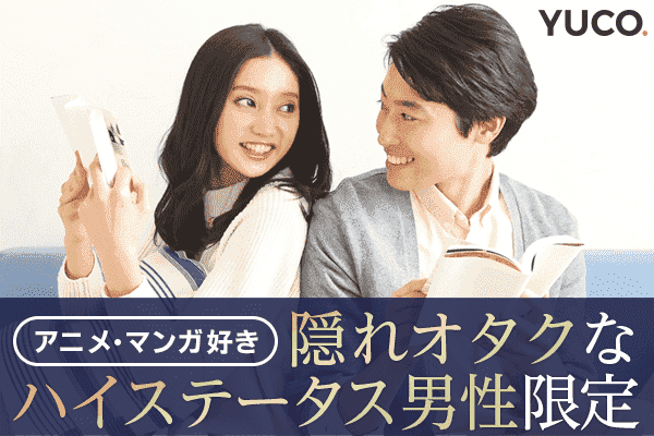 隠れオタクなハイステータス男性限定婚活パーティー@新宿 1/8