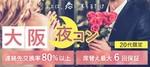 【梅田の恋活パーティー】街コンダイヤモンド主催 2018年1月8日