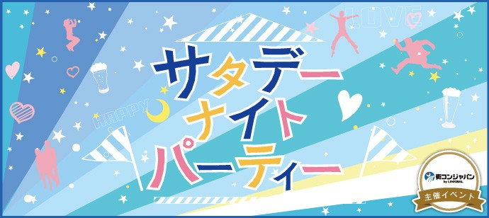 【大阪府梅田の恋活パーティー】街コンジャパン主催 2017年12月2日