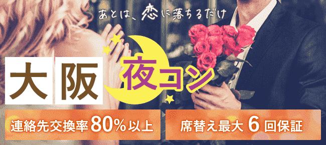 【梅田の恋活パーティー】街コンダイヤモンド主催 2018年1月31日
