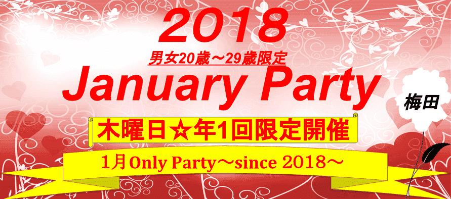【梅田の恋活パーティー】株式会社PRATIVE主催 2018年1月11日