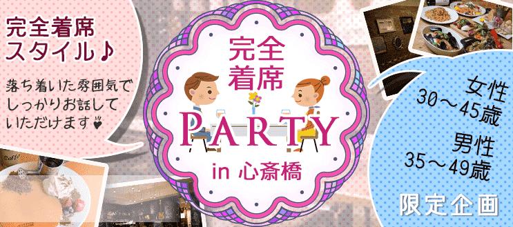 1月12日(金)完全着席Party in心斎橋~バレンタインに向けて~