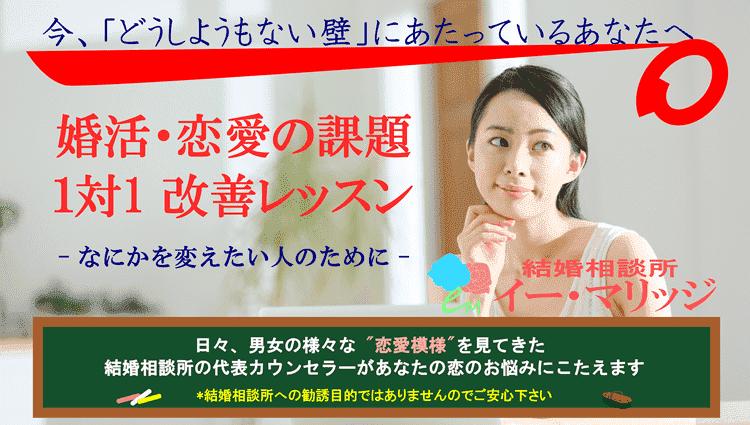 【飯田橋の自分磨き】イー・マリッジ主催 2017年11月14日