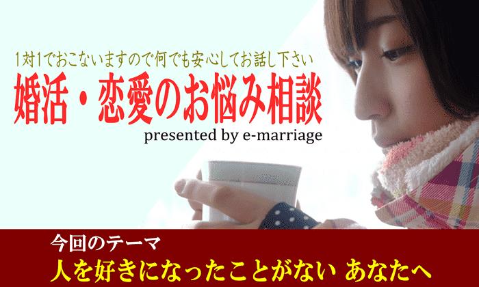 【東京都飯田橋の自分磨き・セミナー】イー・マリッジ主催 2017年11月17日