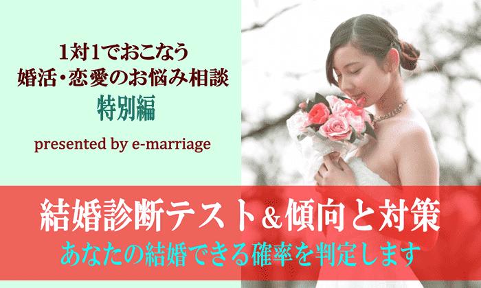 【東京都飯田橋の自分磨き・セミナー】イー・マリッジ主催 2017年11月18日