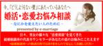 【飯田橋の自分磨き】イー・マリッジ主催 2017年11月25日