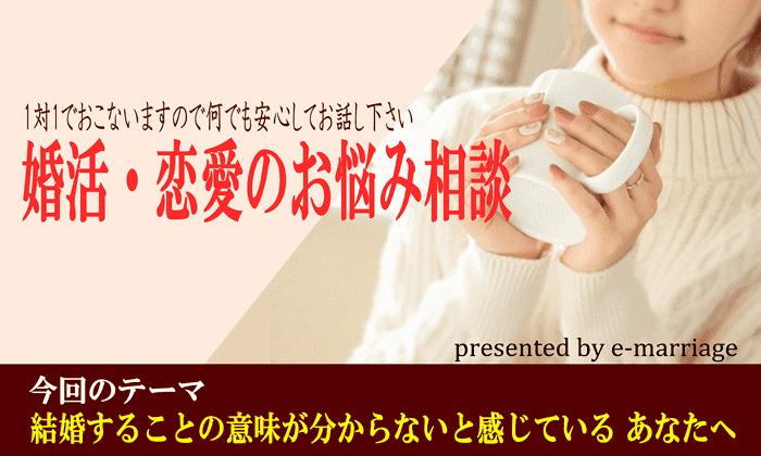 【飯田橋の自分磨き】イー・マリッジ主催 2017年11月21日