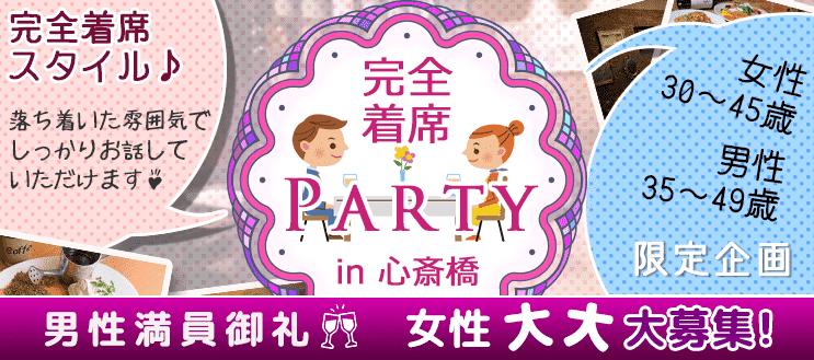 【心斎橋のプチ街コン】株式会社PRATIVE主催 2018年1月15日