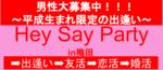 【梅田の恋活パーティー】株式会社PRATIVE主催 2018年1月16日