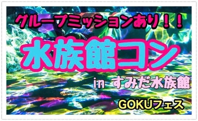 【浅草の趣味コン】GOKUフェス主催 2017年12月2日