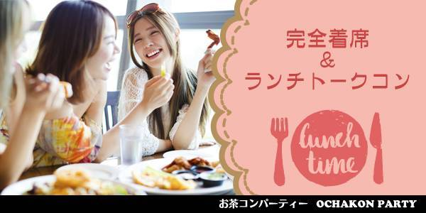 11月30日(木)さわやか20代・30代(男女共に26-38歳)の着席型ランチトークコン開催!