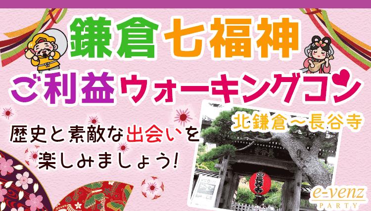【鎌倉のプチ街コン】e-venz(イベンツ)主催 2018年1月6日