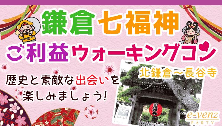 【鎌倉のプチ街コン】e-venz(イベンツ)主催 2018年1月8日