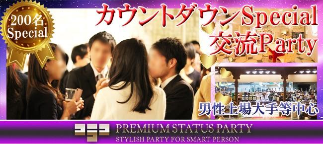 【本町の恋活パーティー】株式会社フュージョンアンドリレーションズ主催 2017年12月31日