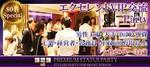 【京都市内その他の恋活パーティー】株式会社フュージョンアンドリレーションズ主催 2017年12月1日
