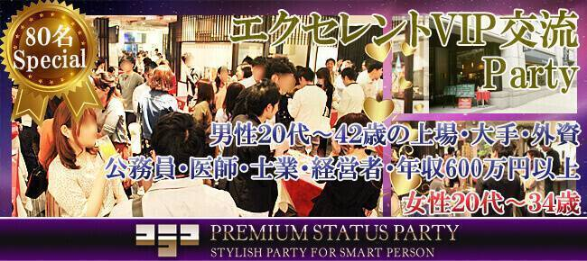 12/24(日)【神戸☆80名Xmas Eve Party】男性上場・大手・医師・公務員・士業vs女性20代~34歳