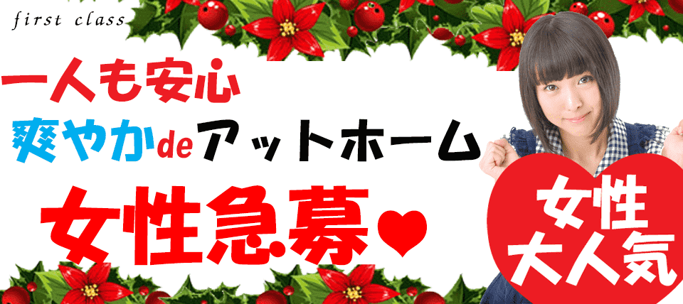 【宮城県仙台のプチ街コン】ファーストクラスパーティー主催 2017年12月2日