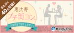 【恵比寿のプチ街コン】街コンジャパン主催 2017年11月19日