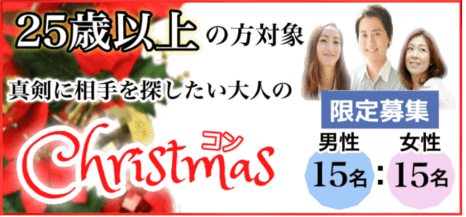 【仙台のプチ街コン】BreathGarden 仙台主催 2017年12月2日