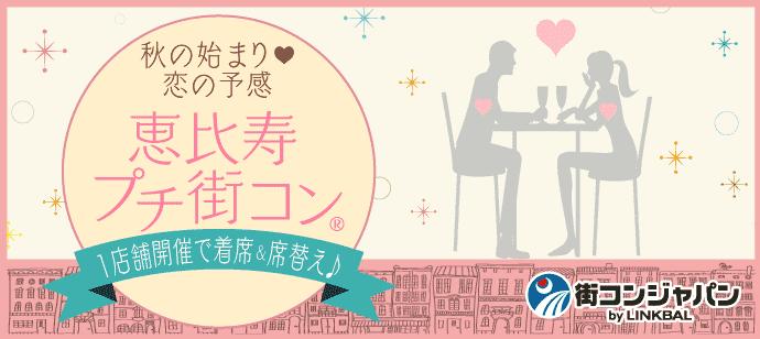 【恵比寿のプチ街コン】街コンジャパン主催 2017年11月23日