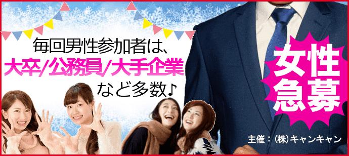 【仙台のプチ街コン】キャンキャン主催 2018年1月7日