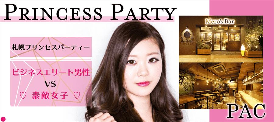 【すすきのの恋活パーティー】プライベートアソシエイツクラブ主催 2018年1月27日