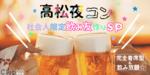 【高松のプチ街コン】株式会社Vステーション主催 2018年1月6日