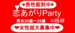 【梅田の恋活パーティー】株式会社PRATIVE主催 2018年1月18日