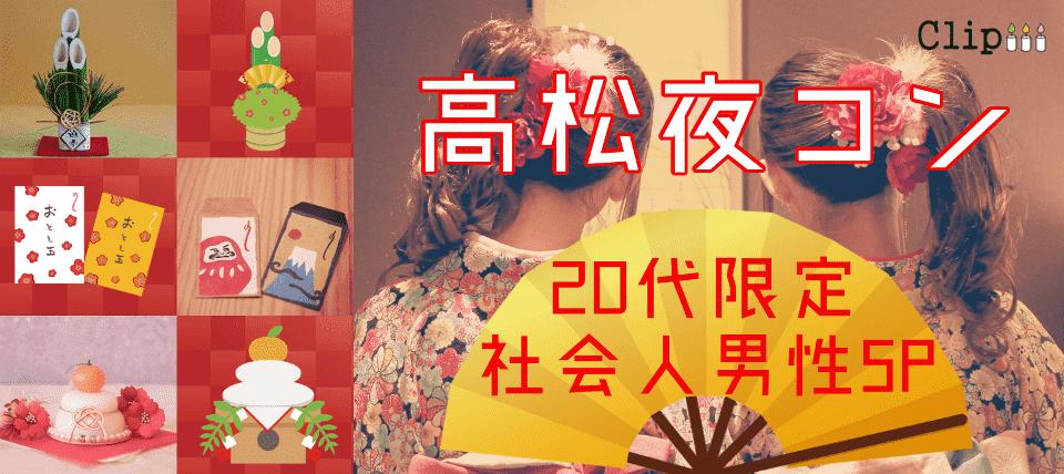 【高松のプチ街コン】株式会社Vステーション主催 2018年1月20日