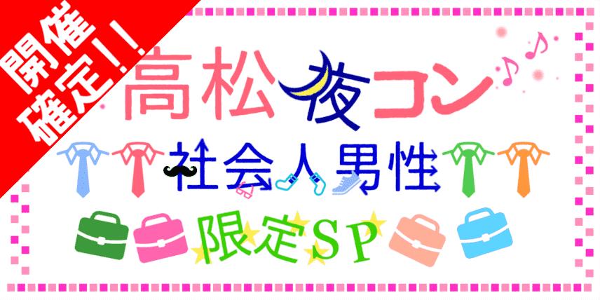 【香川県高松のプチ街コン】株式会社Vステーション主催 2018年1月26日