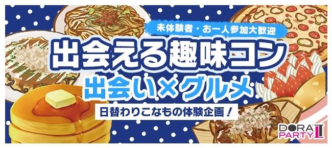 【恵比寿のプチ街コン】ドラドラ主催 2018年1月21日