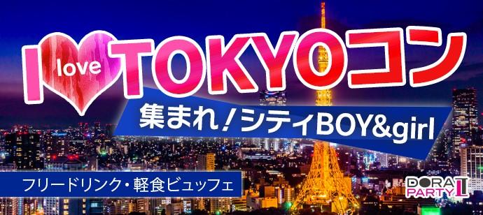 『グルメ×出会い×恵比寿』☆IloveTokyo!東京生まれ×20代限定一体感の生まれる人気の出会える日替わりこなものコン
