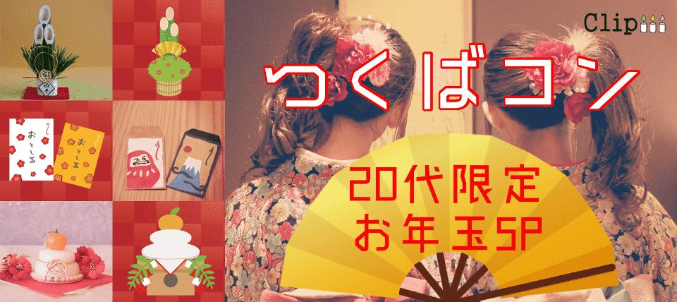 【茨城県その他のプチ街コン】株式会社Vステーション主催 2018年1月14日