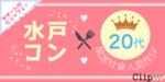 【水戸のプチ街コン】株式会社Vステーション主催 2018年1月21日