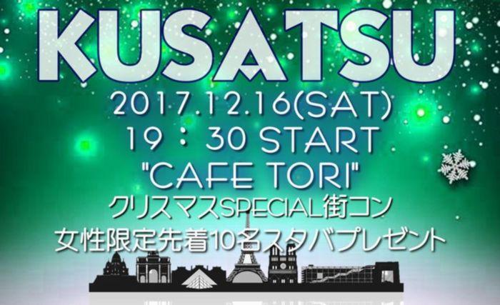 【草津の恋活パーティー】街コン王国主催 2017年12月16日