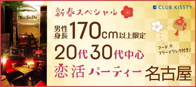 1/8(月祝)名古屋 新春Special★男性身長170cm以上限定20代30代中心恋活パーティー atアジアンダイニング