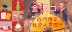 【金沢のプチ街コン】株式会社Vステーション主催 2018年1月20日